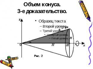 Объем конуса. 3-е доказательство.