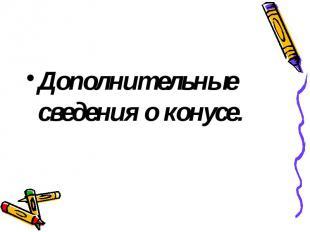 Дополнительные сведения о конусе.
