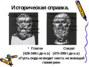 Историческая справка. Платон Сократ (428-348гг.до н.э.) (470-399гг.до н.э.) «Пус