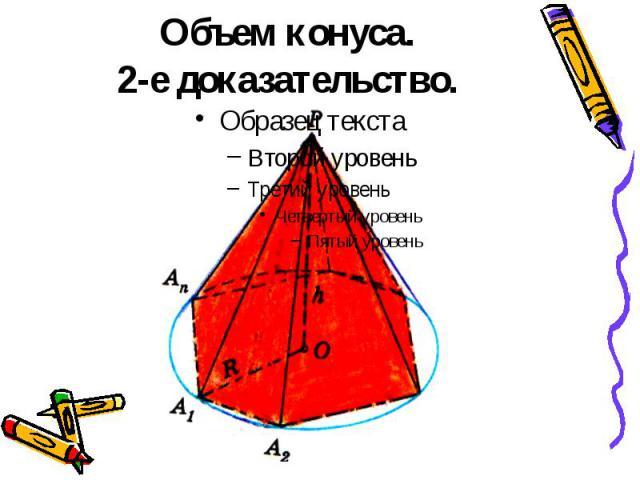 Объем конуса. 2-е доказательство.