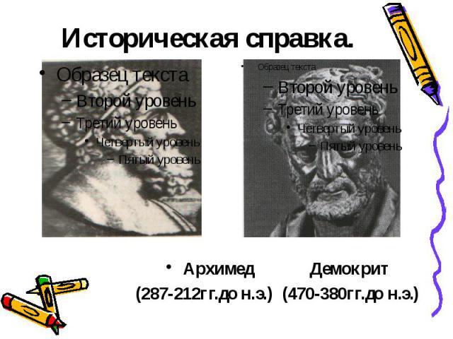 Историческая справка. Архимед Демокрит (287-212гг.до н.э.) (470-380гг.до н.э.)
