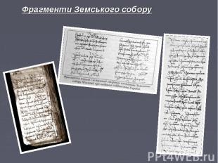 Фрагменти Земського собору Фрагменти Земського собору