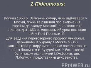 Восени1653р. Земський собор, який відбувався у Москві, прийняв рішен
