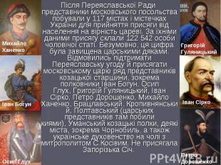 Після Переяславської Ради представники московського посольства побували у 117 мі