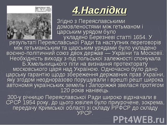 Згідно з Переяславськими домовленостями між гетьманом і царським урядом було укладеноБерезневі статті 1654. У результаті Переяславської Ради та наступних переговорів між гетьманським та царським урядами було укладено воєнно-політичний союз дво…