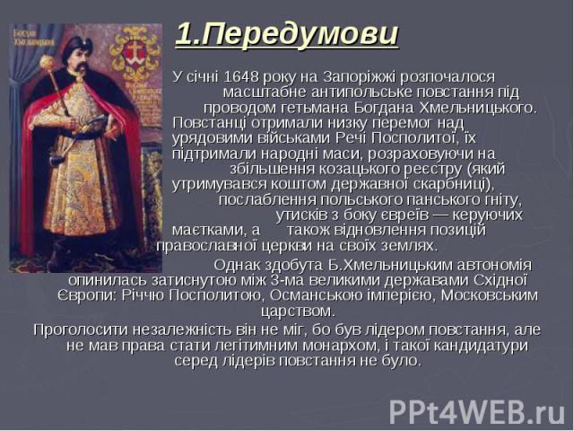 У січні 1648 року на Запоріжжі розпочалося масштабне антипольське повстання під проводом гетьмана Богдана Хмельницького. Повстанці отримали низку перемог над урядовими військами Речі Посполитої, їх підтримали народні маси, розраховуючи на збільшення…