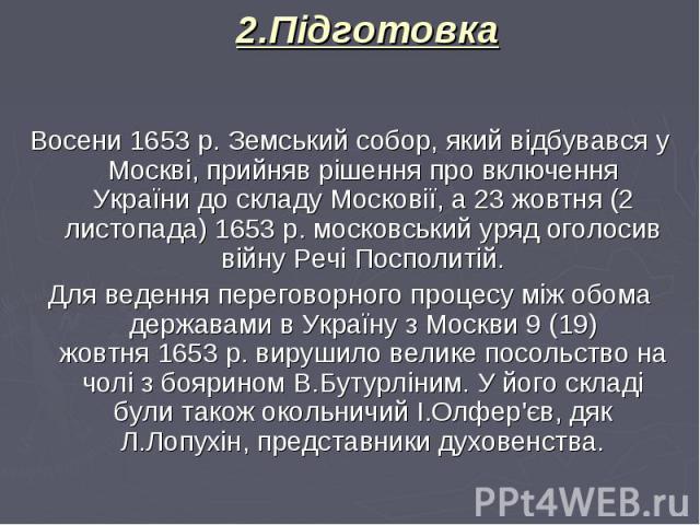 Восени1653р. Земський собор, який відбувався у Москві, прийняв рішення про включення України до складу Московії, а23 жовтня (2 листопада)1653р. московський уряд оголосив війнуРечі Посполитій. Восени1653…