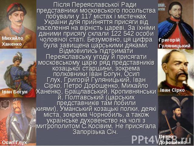 Після Переяславської Ради представники московського посольства побували у 117 містах і містечках України для прийняття присяги від населення на вірність цареві. За їхніми даними присягу склали 122 542 особи чоловічої статі. Безумовно, ця цифра була …