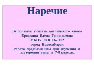 Наречие Выполнила: учитель английского языка Бровкина Елена Геннадьевна МБОУ СОШ