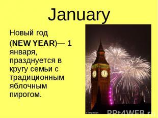 Новый год Новый год (NEW YEAR)— 1 января, празднуется в кругу семьи с традиционн