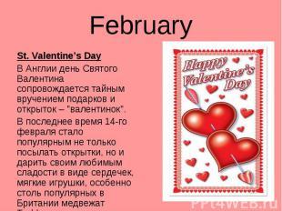 St. Valentine's Day St. Valentine's Day В Англии день Святого Валентина сопровож