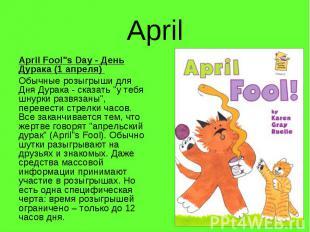 """April Fool""""s Day - День Дурака (1 апреля) April Fool""""s Day - День Дура"""