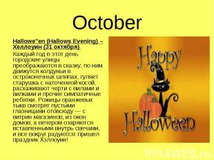 """Hallowe""""en (Hallows Evening) – Хеллоуин (31 октября) Hallowe""""en (Hallo"""