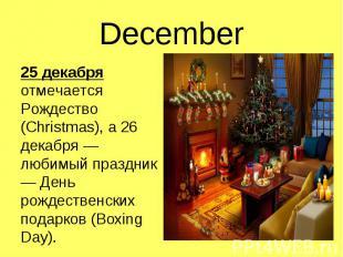 25 декабря отмечается Рождество (Christmas), а 26 декабря — любимый праздник — Д