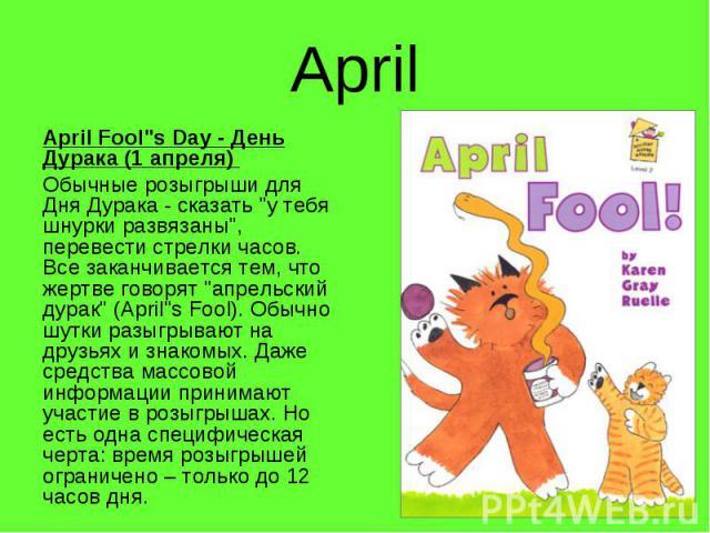 """April Fool""""s Day - День Дурака (1 апреля) April Fool""""s Day - День Дурака (1 апреля) Обычные розыгрыши для Дня Дурака - сказать """"у тебя шнурки развязаны"""", перевести стрелки часов. Все заканчивается тем, что жертве говорят """"ап…"""