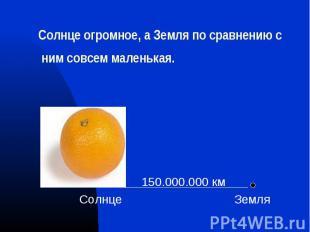 150.000.000 км Солнце Земля
