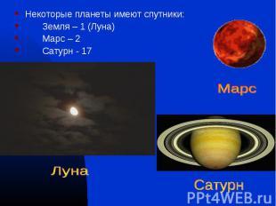 Некоторые планеты имеют спутники: Некоторые планеты имеют спутники: Земля – 1 (Л