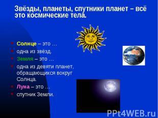 Солнце – это … Солнце – это … одна из звёзд. Земля – это … одна из девяти планет