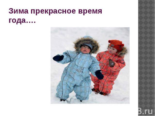 Зима прекрасное время года….