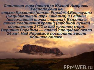 Столовая гора (тепуи) вЮжной Америке. Расположена на стыкеБраз