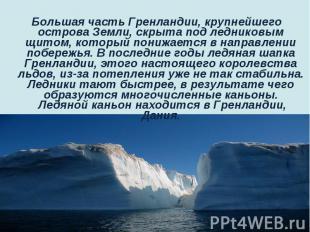 Большая часть Гренландии, крупнейшего острова Земли, скрыта под ле