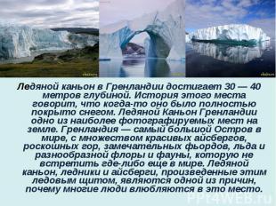 Ледяной каньон в Гренландии достигает 30 — 40 метров глубиной. История этого мес