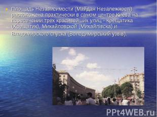 Площадь Независимости (Майдан Незалежностi) расположена практически в самом цент