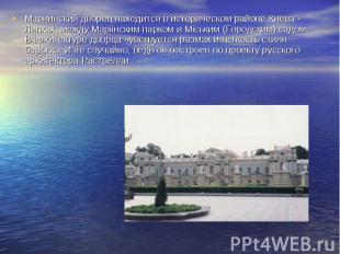 Мариинский дворец находится в историческом районе Киева - Липках, между Марiiнск