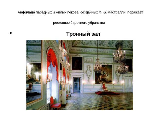 Тронный зал Тронный зал