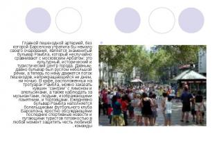Главной пешеходной артерией, без которой Барселона утратила бы немало своего оча