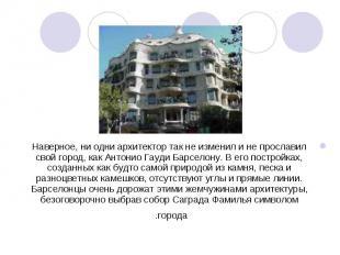 Наверное, ни одни архитектор так не изменил и не прославил свой город, как Антон