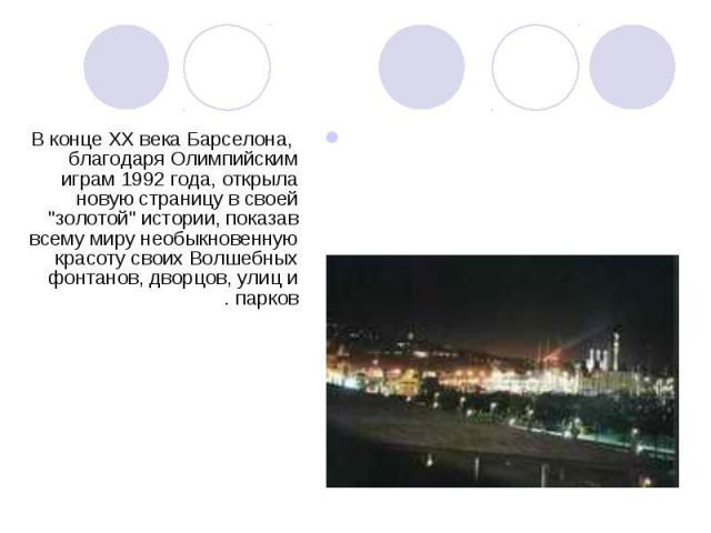 """В конце XX века Барселона, благодаря Олимпийским играм 1992 года, открыла новую страницу в своей """"золотой"""" истории, показав всему миру необыкновенную красоту своих Волшебных фонтанов, дворцов, улиц и парков. В конце XX века Барселона, благ…"""