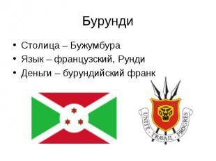 Столица – Бужумбура Столица – Бужумбура Язык – французский, Рунди Деньги – бурун