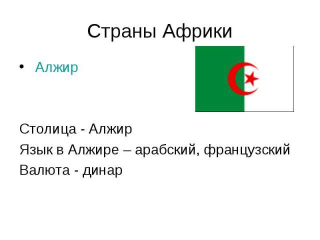 Алжир Алжир Столица - Алжир Язык в Алжире – арабский, французский Валюта - динар