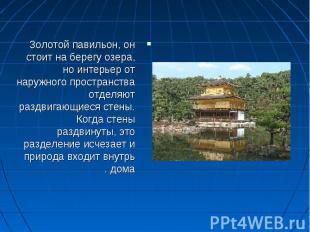 Золотой павильон, он стоит на берегу озера, но интерьер от наружного пространств