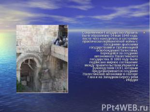 Современное Государство Израиль было образовано 14 мая 1948 года, после чего нах