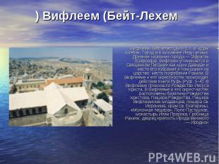 Вифлеем. Bethlehem (англ.), т. е. «Дом Хлеба». Город в 8 км южнее Иерусалима. Др