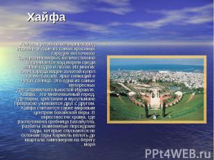 Хайфа, третий по величине город Израиля и один из самых красивых городов восточн