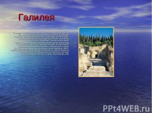 Географически Галилея простирается от Израильской долины (Нижняя Галилея) на юге