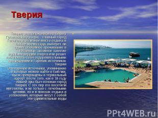 Тверия, расположенная на берегу Галилейского озера, - главный город Галилеи и от