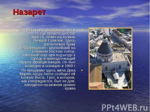 Назарет - город Благовещения и место, где прошло детство Христа, лежит на холмах
