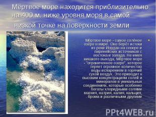 Мёртвое море - самое солёное озёро в мире. Оно берёт истоки из реки Иордан на се