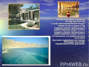На Мертвом море солнечная погода круглый год На Мертвом море солнечная погода кр