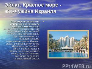 Природа вылепила на северной оконечности Красного моря гавань исключительной кра