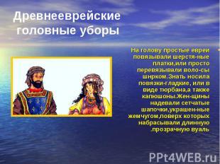На голову простые евреи повязывали шерстя-ные платки,или просто перевязывали вол