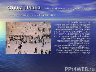 Стена Плача — это сохранившаяся часть западной стены, ограждавшей Второй Иерусал