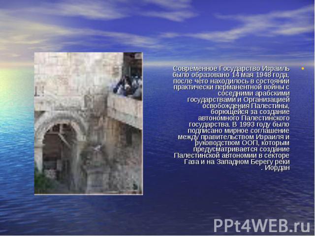 Современное Государство Израиль было образовано 14 мая 1948 года, после чего находилось в состоянии практически перманентной войны с соседними арабскими государствами и Организацией освобождения Палестины, борющейся за создание автономного Палестинс…