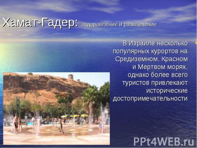 В Израиле несколько популярных курортов на Средиземном, Красном и Мертвом морях, однако более всего туристов привлекают исторические достопримечательности В Израиле несколько популярных курортов на Средиземном, Красном и Мертвом морях, однако более …