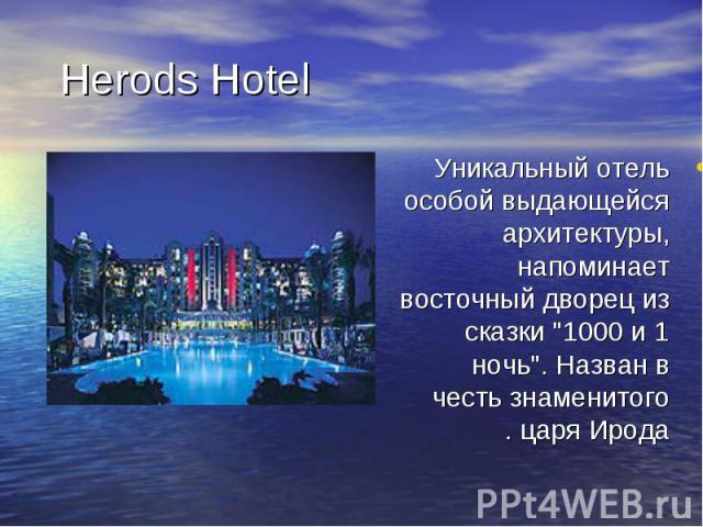 """Уникальный отель особой выдающейся архитектуры, напоминает восточный дворец из сказки """"1000 и 1 ночь"""". Назван в честь знаменитого царя Ирода. Уникальный отель особой выдающейся архитектуры, напоминает восточный дворец из сказки """"1000 …"""
