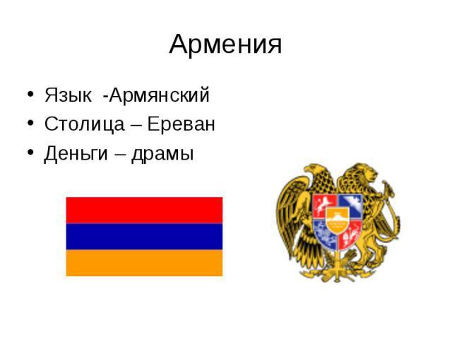 Язык -Армянский Язык -Армянский Столица – Ереван Деньги – драмы
